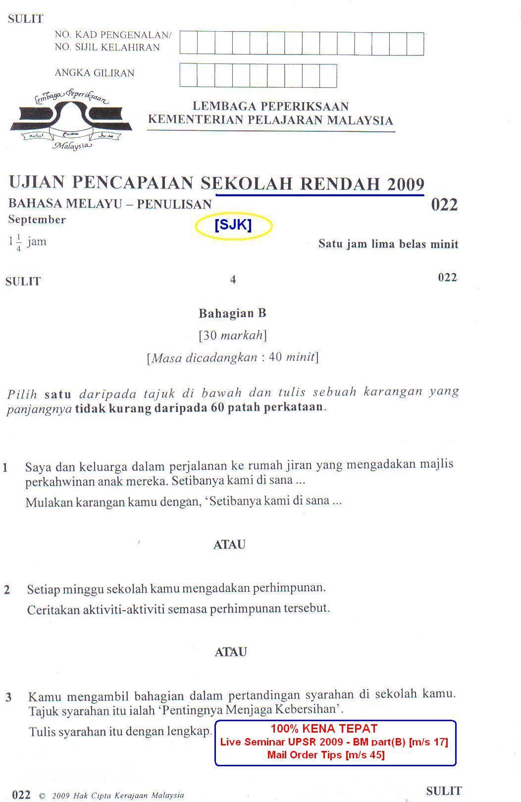 UPSR BM [SJK] KENA TEPAT 2009